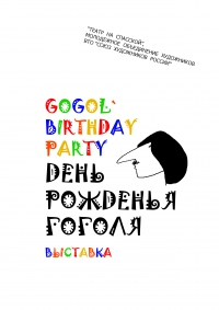 GOGOL`S BIRTHDAY PARTY