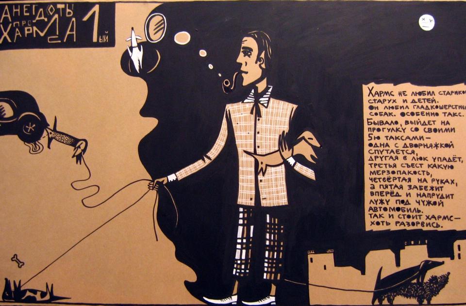 Хармс анекдот про пушкина