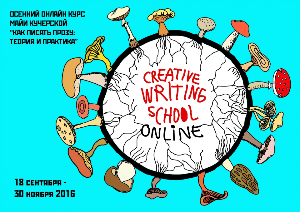 creative writing schools The master of fine arts in creative writing is a low residency degree program which focuses on the creation, critique, revision, and publication.